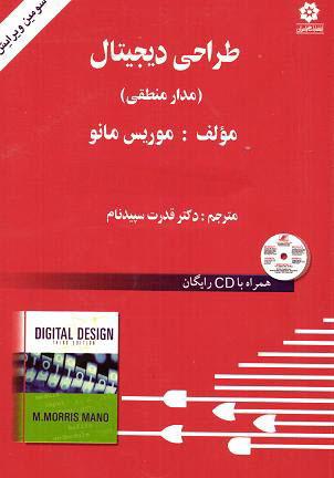 دانلود کتاب مرجع برای درس مدار منطقی (طراحی دیجیتال) موریس مانو به زبان فارسی
